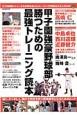 甲子園強豪野球部 勝つための最強トレーニング読本