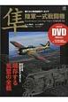隼 陸軍一式戦闘機 第二次大戦機DVDアーカイブ