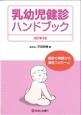 乳幼児健診ハンドブック<改訂第4版> 健診の実際から事後フォローまで