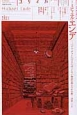 ユリイカ 詩と批評 2015.12 特集:ミヒャエル・エンデ-『ジム・ボタン』『モモ』『はてしない物語』『鏡の中の鏡』…没後二〇年