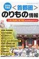 首都圏のりもの情報 2016 JR・私鉄・地下鉄などの早わかりマップ