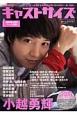 キャストサイズ 小越勇輝 (14)