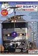 寝台特急カシオペア みんなの鉄道DVD BOOKシリーズ 【上野~札幌】車窓展望映像とカシオペアスイート【メ