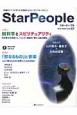 Star People 2015Winter 特集:脳科学とスピリチュアリティ 覚醒のライフスタイルを提案するスピリチュアル・マガ(57)