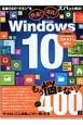 """快適!凄技!Windows10 最新OSの""""ギモン""""をズバッと解決!"""
