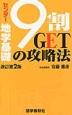 センター地学基礎 9割GETの攻略法<改訂第2版>