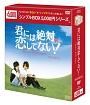 君には絶対恋してない!~Down with Love DVD-BOX1 <シンプルBOX>