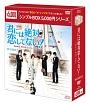 君には絶対恋してない!~Down with Love DVD-BOX2 <シンプルBOX>