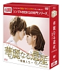 華麗なる遺産~燦爛人生~ DVD-BOX1 <シンプルBOX>