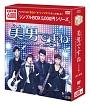 美男<イケメン>ですね~Fabulous★Boys 完全版 DVD-BOX <シンプルBOX>