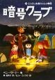 暗号クラブ エンジェル島キャンプ事件 (6)