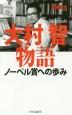 大村智物語 ノーベル賞への歩み