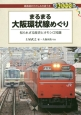まるまる大阪環状線めぐり 知られざる歴史とオモシロ知識 線路端のたのしみを誘う本