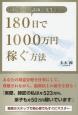 「メンター、講師、先生」になって180日で1000万円稼ぐ方法