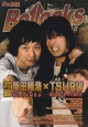Bollocks 対談:柴田隆浩×TSURU PUNK ROCK ISSUE(22)