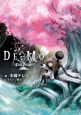 DEEMO-Last Dream-