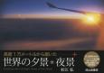 高度1万メートルから届いた世界の夕景・夜景