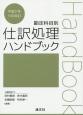 仕訳処理ハンドブック<改訂> 平成27年11月 勘定科目別