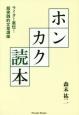 ホンカク読本 ライター直伝!超実践的文章講座