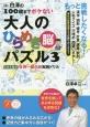 Dr.白澤の100歳までボケない大人のひらめき脳パズル 1日10分世界一周の旅実践ドリル もっと挑戦したくなる!(3)