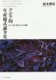 アジア的生産様式論争史 日本・中国・西欧における展開