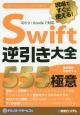 現場ですぐに使える!Swift逆引き大全 555の極意 iOS9/Xcode7対応