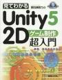 見てわかる Unity5 2Dゲーム制作超入門