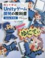 作って学ぶ Unityゲーム開発の教科書 Unity5対応