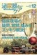 泌尿器ケア 20-12 2015.12 特集:臨床現場の疑問をスッキリ解決! 泌尿器科領域のケア専門誌