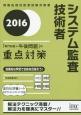 システム監査技術者 「専門知識+午後問題」の重点対策 2016