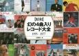 【昭和】 幻の4曲入りレコード大全 1955-1977