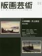 季刊 版画芸術 特集:小林清親・井上安治 明治の東京 見て・買って・作って・アートを楽しむ(170)