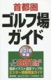 首都圏ゴルフ場ガイド 2016