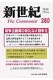 新世紀 2016.1 戦争法撤廃の新たな大闘争を The Communist(280)
