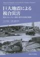 巨大地震による複合災害 発生メカニズム・被害・都市や地域の復興