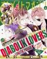 オトメイトマガジン B's-LOG別冊 DIABOLIK LOVERS LUNATICPARADE オトメイトキャラクターにもっとずっと恋するマガジン(20)