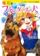 フランダースの犬 10歳までに読みたい世界名作19 犬と少年の、ひたむきな友情物語