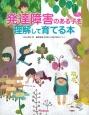 発達障害のある子を理解して育てる本