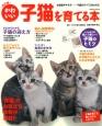 かわいい子猫を育てる本<改訂版> お世話やキモチ…この一冊で子猫のすべてがわかる!