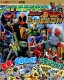 オール仮面ライダー&仮面ライダーゴースト シール超百科<決定版>