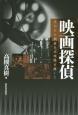 映画探偵 失われた戦前日本映画を捜して