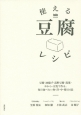 使える豆腐レシピ 豆腐・油揚げ・高野豆腐・湯葉・おから・豆乳で作る。
