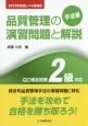 品質管理の演習問題と解説 手法編 QC検定試験2級対応<第3版> 2015年改定レベル表対応