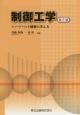 制御工学<第2版> フィードバック制御の考え方