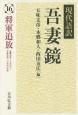 現代語訳 吾妻鏡 将軍追放 (16)