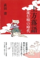 上方落語 流行唄の時代 上方文庫別巻シリーズ7
