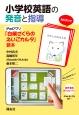 小学校英語の発音と指導 iPadアプリ「白柴さくらのえいごカルタ」読本