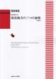 女声合唱による 東北地方の三つの盆唄 中級<改訂版>
