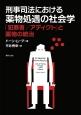 刑事司法における薬物処遇の社会学 「犯罪者/アディクト」と薬物の統治