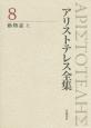 アリストテレス全集 動物誌(上)<新版> (8)